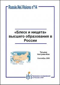 couv_russievisions_14_ru_tkj.jpg