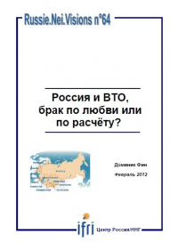 couv_russievisions_64_fean_wto_rus.jpg