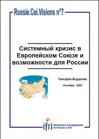 couv_russievisions_7_ru.jpg