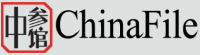 chinafile.png