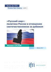 couv_rnv103_ru.jpg