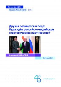 couv_rnv116_ru_page_1.jpg