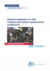couv_rnv95_ru_Pravye Radikaly