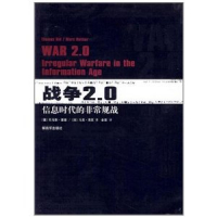 War 2.0: Irregular Warfare in the Information Age (traduction en mandarin)