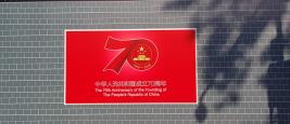 70ième anniversaire de la République Populaire de Chine