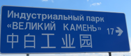 Road sign in Belarus