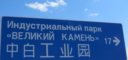 Un panneau de signalisation en Biélorussie