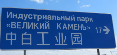 Road sign in Belarus