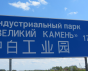 Дорожный знак в Беларуси