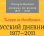 russkij_dnevnik_1.png